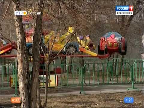 В парках Красноярска заработали аттракционы