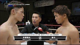 SHOOT BOXING 2019 act.4 魁斗vs手塚翔太