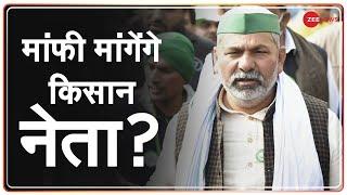 Farmers Tractor Rally: क्या देश से माफी मांगेंगे किसान नेता?   Rakesh Tikait   PM Modi Meeting