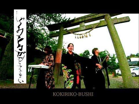 しゃみとなでしこ - KOKIRIKO-BUSHI