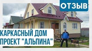 Отзыв владельца каркасного дома. Как строит Мечтаево? Отзыв клиента спустя два года