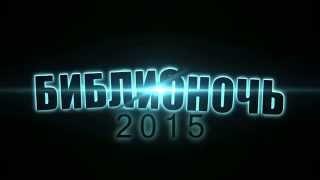видео БИБЛИОНОЧЬ-2015