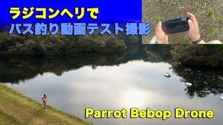 Parrotの第3世代クアッドコプターで バス釣り風景の空撮をしてみました ...