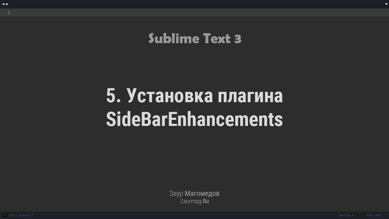 05. Установка плагина SideBarEnhancements в Sublime Text