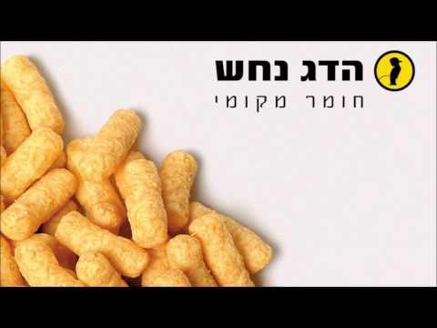 הדג נחש - ג'וני הקטן // Hadag Nahash - Little Johnny