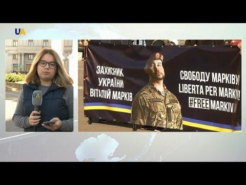 Акция в поддержку Виталия Маркива проходит в центре Киева. Прямое включение
