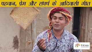 आदिवासी के प्रेम और संघर्ष गीत गाता कलाकार । Adivasi songs of love and hardship । Champalal Badole