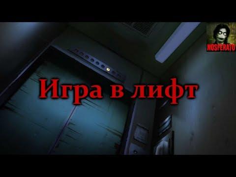Истории на ночь - Игра в лифт