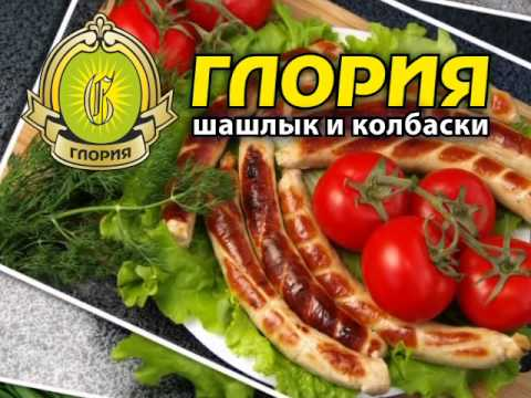 Шашлык и колбаски от Глории 2