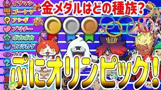 ぷにぷに 『ぷにぷにオリンピック開催!金メダルを取るのはどの種族だー?』 Yo-kai Watch