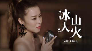 Download 陳逸璇 Jolie Chan - 《冰山大火》MV