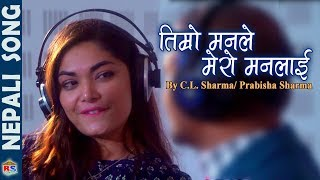 Timro Manle Mero Manlai by C.L. Sharma/ Prabisha Adhikari | New Song-2018 | Lyrics Milan Bista