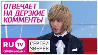 😱 Сергей Зверев ответил на дерзкие комментарии