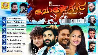 ചോക്ലേറ്റ്സ്   Shafi Kollam, Franco, Najeem Arshad, Sindhu Premkumar   Audio Songs Jukebox