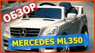 Обзор детского электромобиля Mercedes-Benz ML350