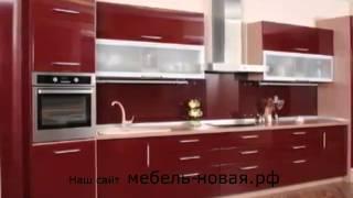 Кухни на заказ в Москве (мебель-новая.рф)(Кухни по вашим размерам в Москве (мебель-новая.рф), 2013-03-23T12:21:56.000Z)