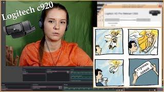 оБЗОР веб-камеры Logitech C920  картинка, звук, хромакей: настройка для OBS