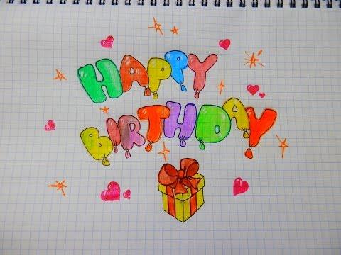 Как написать happy Birthday (с Днем Рождения)  #72 / How to write happy Birthday