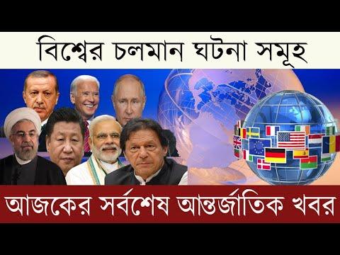 Today International News Mar'5 | World News Bangla I BBC Bangla News| BAC World News |