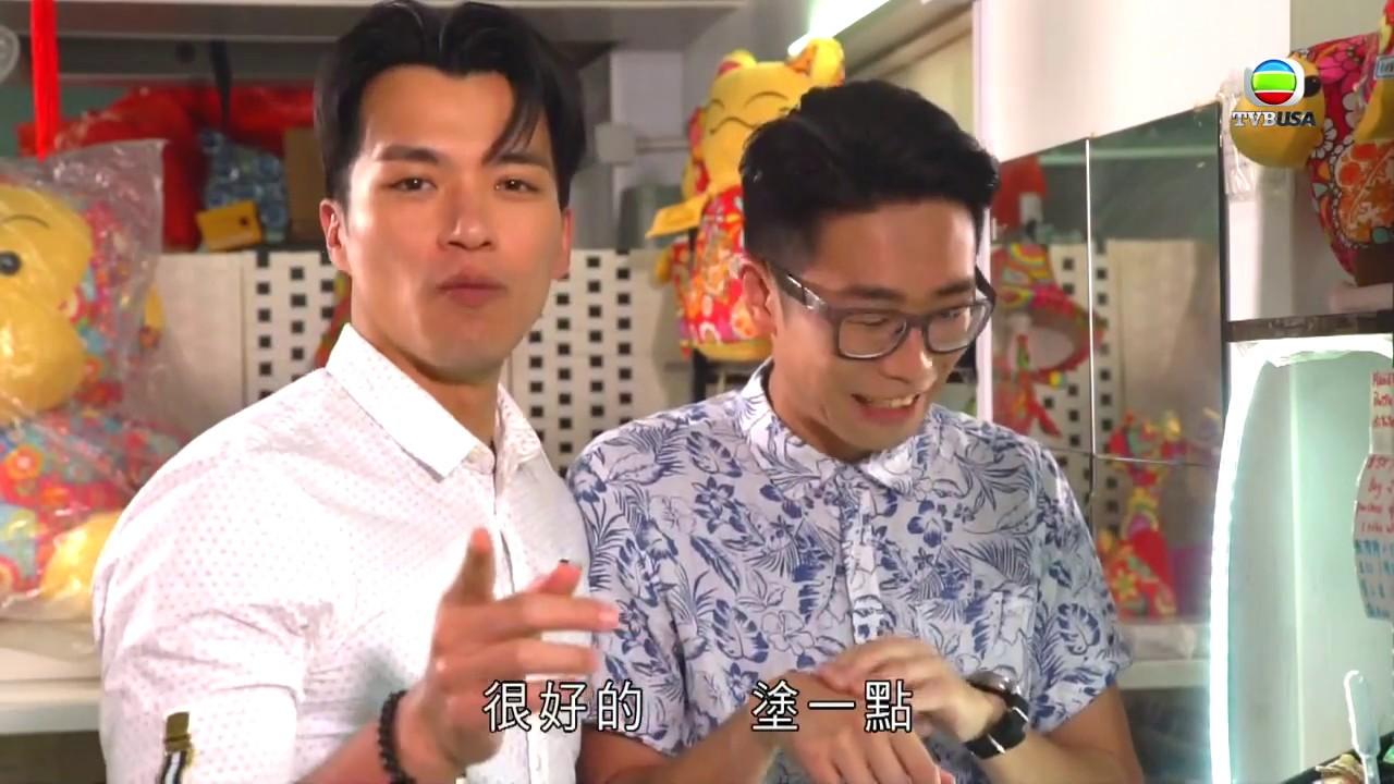 《玩轉香港日與夜》男人最愛... - YouTube
