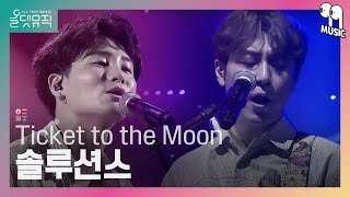 [올댓뮤직 All That Music] 솔루션스(THE SOLUTIONS) - Ticket to the Mo…
