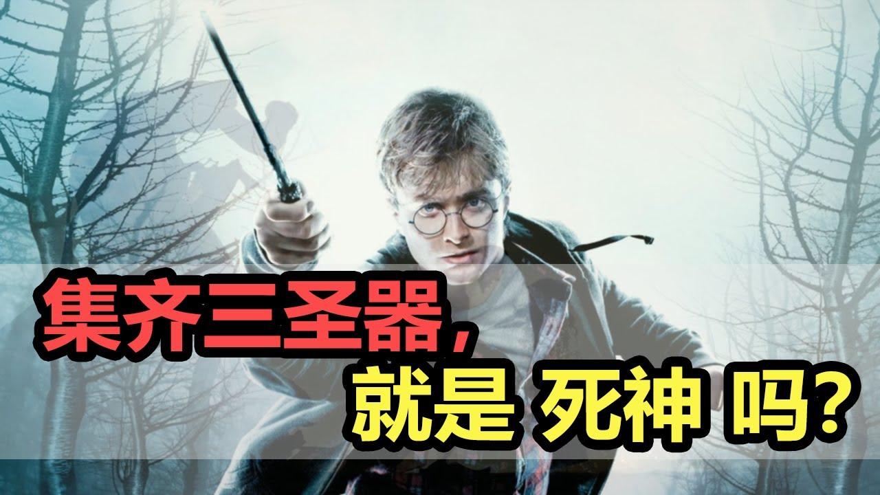 【細品哈利】8.14复映,17年骨灰迷带你硬核解惑【谁才是死神?】