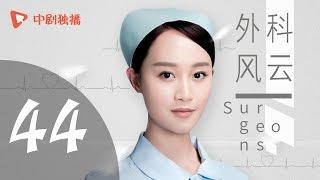 外科风云 44 大结局 | Surgeons 44 THE END (靳东、白百何 领衔主演)【未删减版】