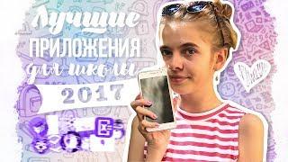 ЛУЧШИЕ ПРИЛОЖЕНИЯ ДЛЯ ШКОЛЫ 2017 | BACK TO SCHOOL 2017 | Света Банни