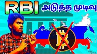 RBI Confirms No Bitcoin Ban/OMG Russia Banned Bitcoin | Tamil Crypto Tech