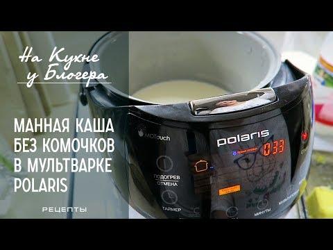 Манная каша без комочков в мультварке Полярис (Polaris)/ Манная каша на молоке / На кухне у блогера