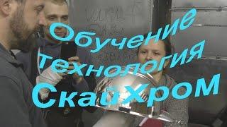 Технологии СкайХром-Видео отчет обучения !