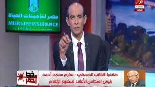 مكرم محمد أحمد: الأعلى للإعلام يدرس نقاط التماس بين الهيئات الإعلامية.. فيديو