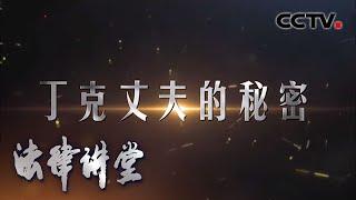 《法律讲堂(生活版)》 20200527 丁克丈夫的秘密| CCTV社会与法