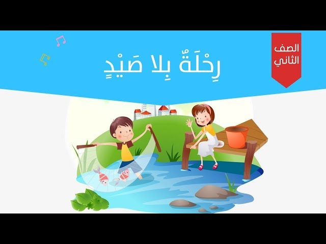 نص الاستماع | رحلة بلا صيد 😍  للصف الثالث | درس في ميناء غزة 👍👍