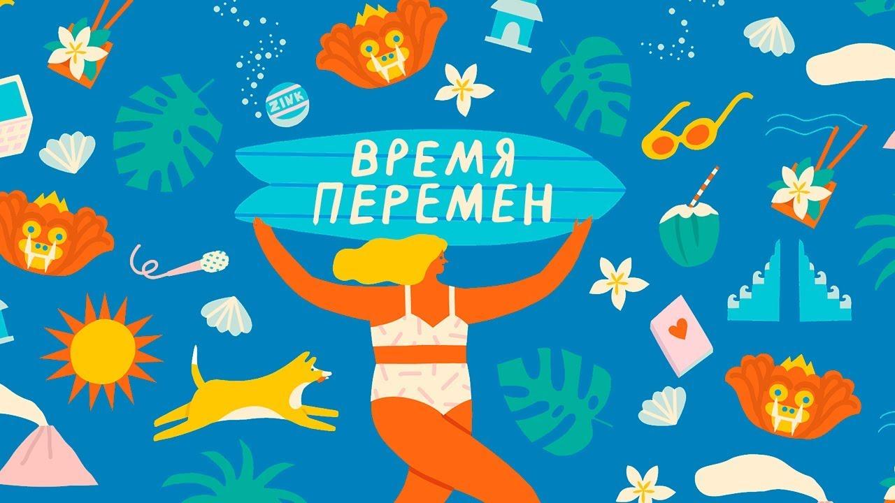 """🎧 НОВЫЙ ПОДКАСТ ПРО БАЛИ  """"ВРЕМЯ ПЕРЕМЕН"""""""