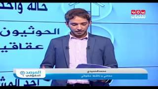 مطالبات خجولة لحرية تقتل خلف قضبان السجون | المرصد الحقوقي مع اسامة سلطان