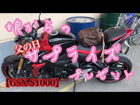 【GSX-S1000】娘からの父の日サプライズプレゼント