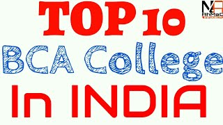 Top 10 BCA College In INDIA ||Admission,Fees,||जानिये Detail मे & Many Thing About College ||