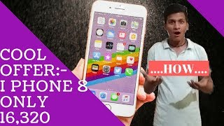 How to get Iphone 8 Cheapest Price in 16,230 only
