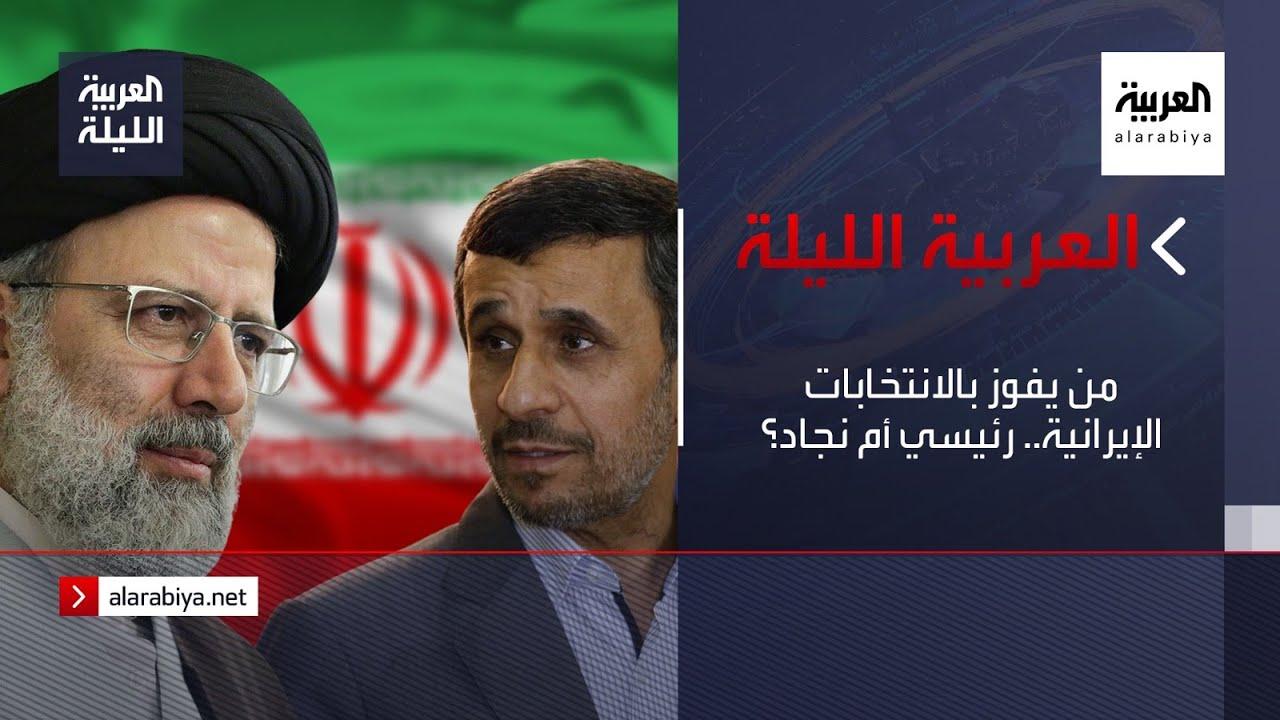 نشرة العربية الليلة | من يفوز بالانتخابات الإيرانية.. رئيسي أم نجاد؟  - نشر قبل 7 ساعة