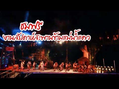 เชิญเที่ยวงานสัปดาห์สะพานข้ามแม่น้ำแคว และงานกาชาด จ.กาญจนบุรี 23 พ.ย. 2562