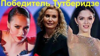 НАСТОЯЩИЙ ПОБЕДИТЕЛЬ Тутберидзе Иностранцы о Загитовой и Медведевой