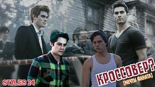 РИВЕРДЭЙЛ И ВОЛЧОНОК КРОССОВЕР/ СТАЙЛЗ И ДЖАГХЕД / Teen Wolf and Riverdale