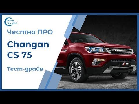 Честно ПРО Changan CS 75 (Чанган ЦС 75) 4WD 2019 Обзор и тест-драйв