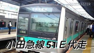 小田急線 51E 233系が代走「レア」