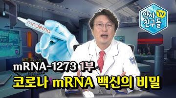 코로나 mRNA 백신의 비밀  / 모더나 / moderna / 모더나 관련주 / 화이자