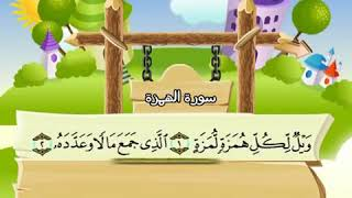 سورة الهمزة للاطفال مكررة  10 مرات الشيخ المنشاوي المصحف المعلم ترديد الاطفال