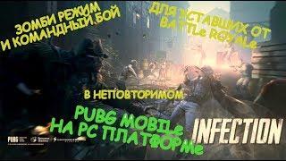 Емулятор BlueStacks для PUBG MOBILE/ огляд режимів зомбі і командний бій в ПУБГЕ мобайл на ПК!!!
