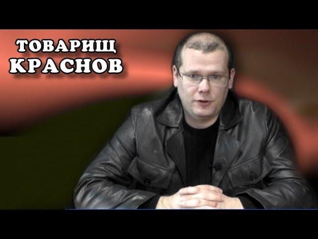 "Путин, Грудинин и операция ""Кукушка"". Товарищ Краснов"