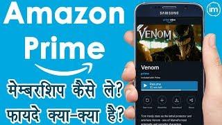 How to Get Amazon Prime Membership in Hindi - Amazon Prime के फायदे और प्राइम मेंबरशिप कैसे ले?
